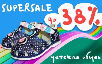 Сумасшедший supersale: скидки до 38% на обувь для детей!