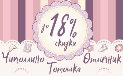 Оптовая распродажа детской обуви: ботинки, сапоги, туфли и дутики от 435 рублей