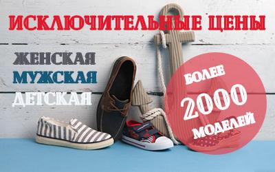 Специальное предложение: исключительные цены на 2000 моделей обуви!