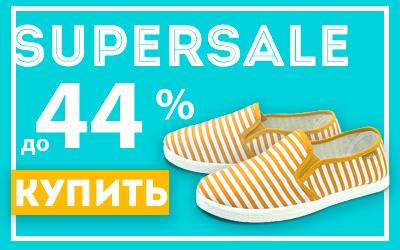 Обновление раздела Supersale: скидки на женские слипоны, туфли и кеды