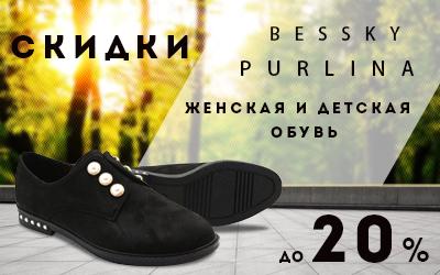 Снижены цены на туфли и полуботинки Purlina и BESSKY!