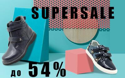 SUPERSALE: детская обувь новых коллекций!