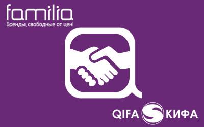 КИФА & familia: взаимовыгодное сотрудничество надежных партнеров!