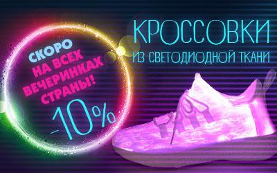 Скоро: светящиеся кроссовки на всех вечеринках страны