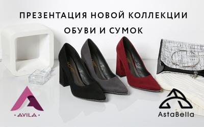 Приглашаем на презентацию новых коллекций обуви и сумок в Минске!