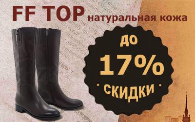 Закрытая распродажа кожаной обуви FFTOP