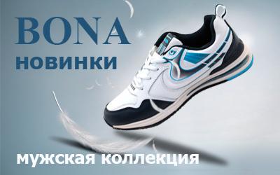 Мужские кроссовки Bona: большой выбор и высокое качество