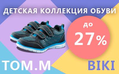 Оптовая распродажа детской обуви BIKI и TOM.M
