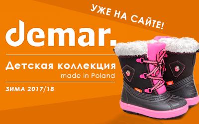 Новинки DEMAR: обувь польского производства для Вас