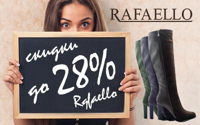 Весенняя женская обувь Rafaello: оптовые скидки до 28%!