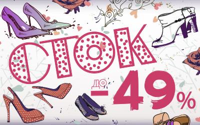 Закрытая распродажа обуви: скидки до 49%!