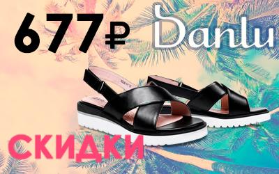 Финальная распродажа остатков: летняя обувь Дань Лу со скидкой 69%!