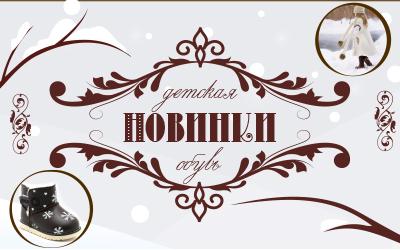 Спешите закупить новинки детской обуви: зимние ботинки, угги и сапожки от 432 рублей за пару!