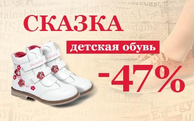 Закупайте обувь оптом по сказочным ценам: скидки до 47% на ТМ Сказка