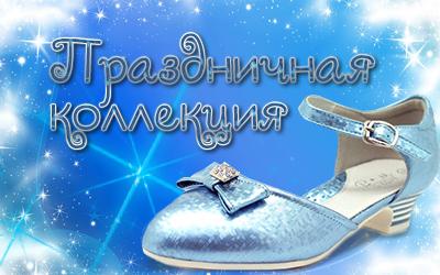 Праздничная коллекция - обувь для особых случаев на любой вкус!