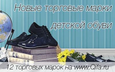 Только в каталоге КИФА - самый широкий оптовый выбор новых торговых марок детской обуви!