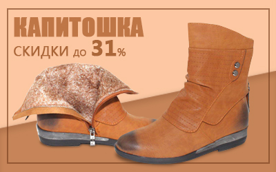 АКЦИЯ: скидки до 31% на зимнюю обувь КАПИТОШКА