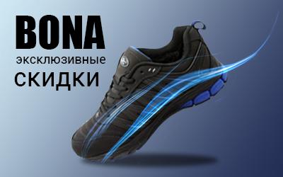 Эксклюзивные цены на обувь BONA