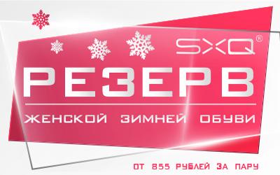 Всего 5 дней: резервируем женские зимние ботинки и сапоги SXQ по сниженной цене