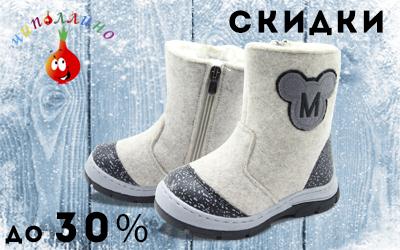 Внимание! Скидки до 30% на детскую обувь ТМ Чиполлино