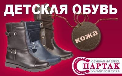 Выбирая обувь Спартак - выбираете для детей лучшее!