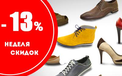 Неделя скидок на обувь российских брендов