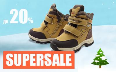 SUPERSALE: супер скидки на детскую зимнюю обувь