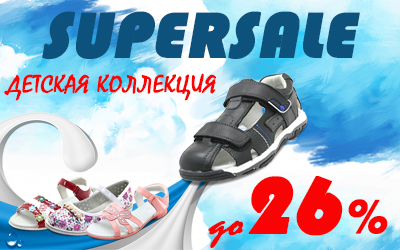 Пошла жара: детский supersale со скидками до 26%!