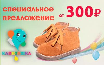 Встречайте специальные цены на 130 моделей обуви Капитошка!