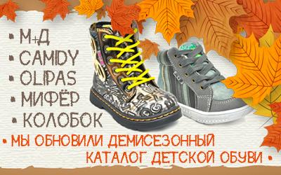 Срочная новость: мы обновили демисезонный каталог детской обуви!