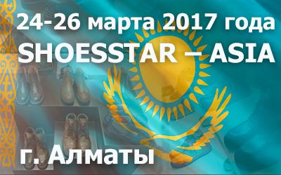 Ждем оптовых клиентов на выставке ShoesStar Азия 2017!