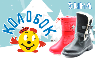 Встречайте - новая зимняя коллекция бренда Колобок!