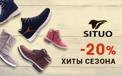 Распродажа коллекции 2017 торговой марки SITUO