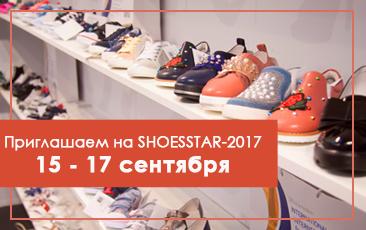 Приглашаем на SHOESSTAR-2017!