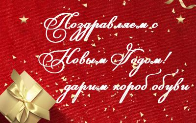С наступающим Новым годом! Дарим обувь коробами!