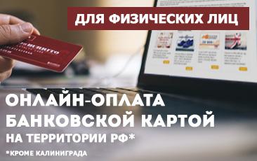 Оплачивай заказы в КИФА с банковской карты!