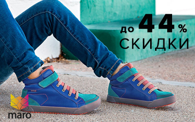Супер цены на детскую обувь MARO