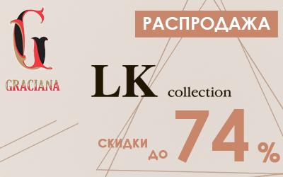 Умопомрачительная распродажа элитной обуви Graciana и LK Collection: скидки до 74%!