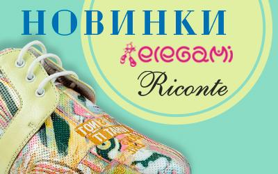 Riconte и Elegami: новые поступления качественной обуви