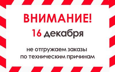Внимание! 16.12.2017 заказы не отгружаем!!!