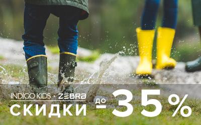 INDIGO, EcoTex и ZEBRA: скидки на весенний ассортимент для детей!