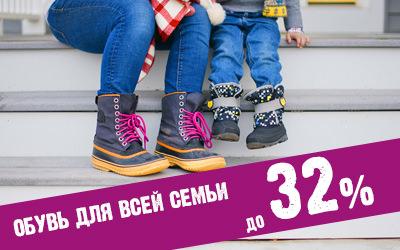День рождения КИФА: скидки на обувь для всей семьи!