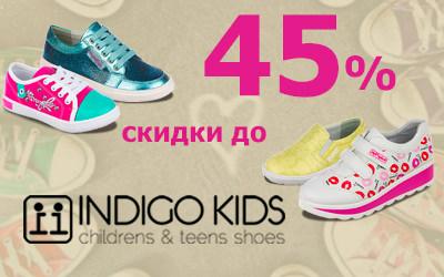 Стремительное падение цен на детскую обувь Indigo: скидки до 45%
