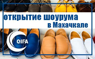 Сентябрь: Открытие представительства в Дагестане!