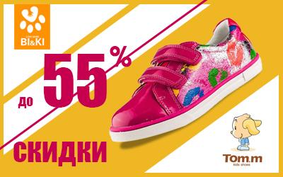 Встречайте скидки до 55% на обувь BIKI и TOM.M