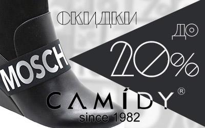 Скидки на обувь Camidy: распродажа женской и детской коллекций