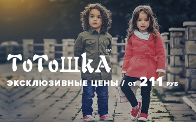 Эксклюзивно: более 450 моделей детской обуви со скидками!
