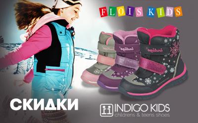 Скидки до 43% на детскую осеннюю обувь!