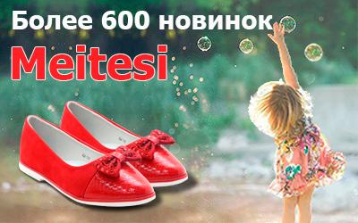 Глобальное обновление каталога: свыше 600 новых моделей обуви Meitesi