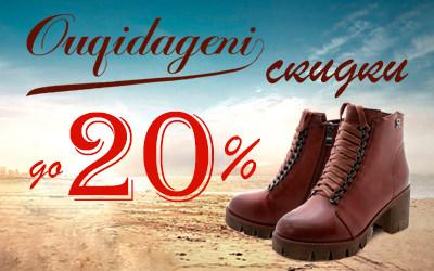 Специальное предложение для оптовиков: скидки до 20% на обувь OUQIDAGENI